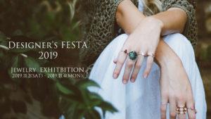 Kiyomi Watanabe Jewelryは、Designer's FESTA 2019に出展します